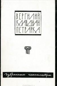 Избранные гексаметры