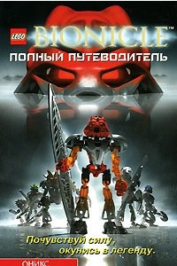 Bionicle. Полный путеводитель