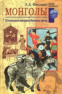 Монголы. Основатели империи Великих ханов