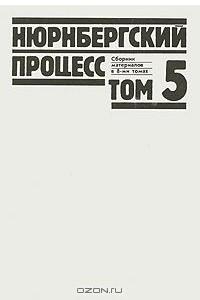 Нюрнбергский процесс. Сборник материалов в 8 томах. Том 5