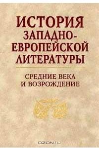 История западноевропейской литературы. Средние века и Возрождение