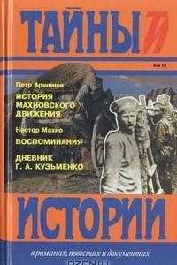 История махновского движения (1918-1921). Воспоминания. Дневник Г. А. Кузьменко