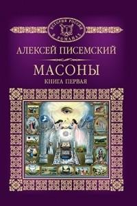 Масоны. Книга 1