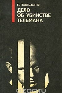 Дело об убийстве Тельмана