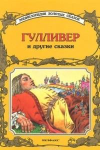 Гулливер и другие сказки