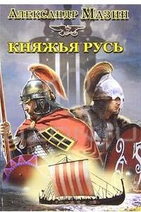 Княжья Русь