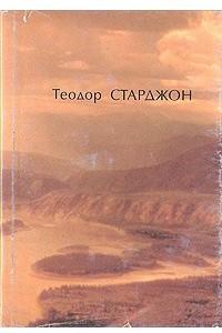 Избранное. В двух томах. Том 1