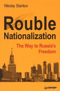 Rouble Nationalization: The Way to Russia's Freedom