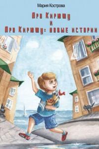 «Про Кирюшу» и«Про Кирюшу: новые истории»