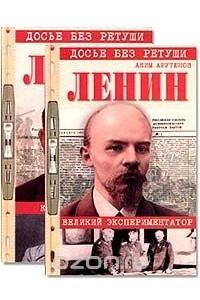 Ленин. Личностная и политическая биография. Документы, факты, свидетельства. В 2 томах