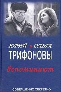 Юрий и Ольга Трифоновы вспоминают