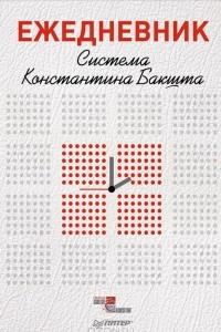 Система Константина Бакшта. Ежедневник