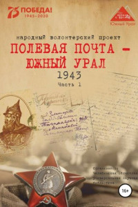 Полевая почта – Южный Урал. 1943. Часть 1