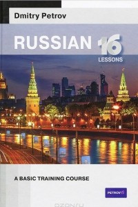 Russian: 16 Lessons: A Basic Training Course