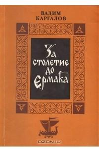 За столетие до Ермака