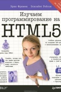 Изучаем программирование на HTML5