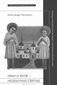 Иван и Яков - необычные святые