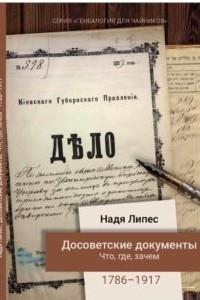 Досоветские документы. Что, где, зачем
