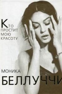 Моника Белуччи. Кто простит мне мою красоту