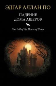 Падение дома Ашеров. Сборник рассказов