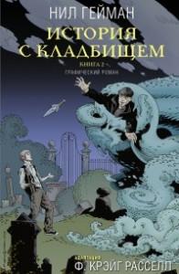 История с кладбищем. Книга 2