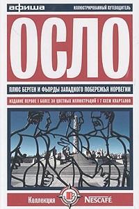 Осло. Путеводитель