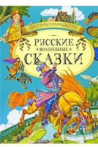 Русские волшебные сказки (Золотая коллекция детства)