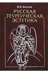 Русская теургическая эстетика