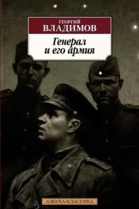 Генерал и его армия. Сборник