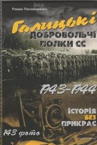 Галицькі добровольчі полки СС