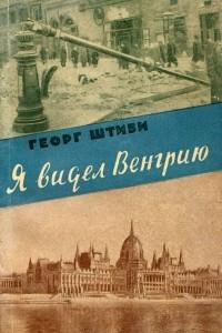 Я видел Венгрию