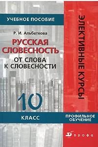 Русская словесность. От слова к словесности. 10 класс