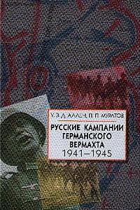 Русские кампании германского вермахта: 1941-1943 гг.: Взгляд из Лондона; Русские кампании германского вермахта: 1943-1945 гг. (пер. с англ. Верди А.В., Хитрова А.М.; предисл. Хитрова А.М.)