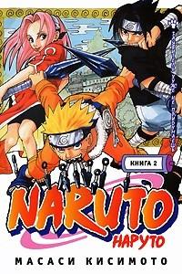 Naruto. Книга 2. Заявитель хуже не придумаешь