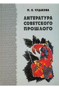 Литература советского прошлого