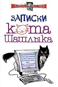 Записки кота Шашлыка. Компьютерные юморески