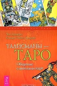 Талисманы-Таро. Общение с ангелами карт