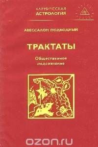 Трактаты. Книга 2. Трактат III. Общественное подсознание