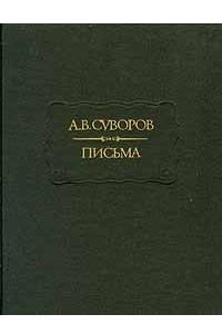 А. В. Суворов. Письма