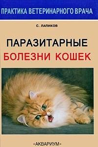 Паразитарные болезни кошек