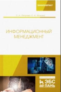 Информационный менеджмент. Учебник