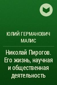 Николай Пирогов. Его жизнь, научная и общественная деятельность