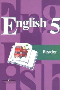 English 5: Reader / Английский язык. 5 класс. Книга для чтения