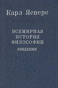 Всемирная история философии
