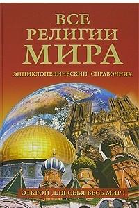 Все религии мира. Энциклопедический справочник