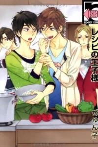 ??????? / Prince of Recipe / Recipe no Oujisama / Recipe no Ouji-sama