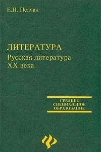 Литература. Русская литература XX века