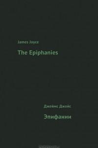 The Epiphanies / Эпифании