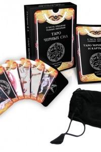 Таро Черных Сил (набор из 78 арканов и 36 карт + книга-руководство)