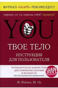 You. Твое тело. Инструкция для пользователя